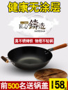 Wok General application of gas electromagnetic range Less oil fume, not easy to stick, no oil fume, not sticky, no coating, not rusty cast iron 32cm Other / other Twenty-two Chinese Mainland Stainless steel glass cover 1.6kg 3kg 2kg 9cm public Chinese style Retro style Daily gift giving
