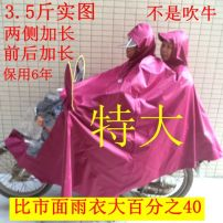 Poncho / raincoat oxford  XXXXL adult 2 people thick Motorcycle / battery car poncho