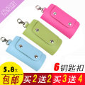 key case PU Other / other Orange sky blue light green rose pink yellow red black brand new Buckles Solid color other youth Color contrast Key position other key case 70% off synthetic leather soft surface