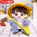 Plush cloth toys 14 years old, over 14 years old, 3 years old, 5 years old, 9 years old, 12 years old, 7 years old, 8 years old, 6 years old, 13 years old, 11 years old, 4 years old, 10 years old 15cm Other / other Plush other PP cotton Doll domestic 15cm baby clothes