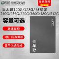 Solid state drive 120GB brand new National joint guarantee MAXSUN / Mingyu SATA 2.5 in 120GB60G480G128G256GBX4L360G320G240G256G512G MAXSUN / 120GB 120GB 36 months Guangzhou Shangke Information Technology Co., Ltd
