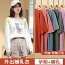 Nursing clothes M L XL 2XL Han Yun Socket spring and autumn Long sleeves Medium length Korean version T-shirt Cartoon animation Side opening Cotton ammonia