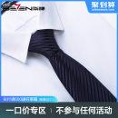 necktie navy blue business affairs Seven seven 118F71080 Spring 2020 no