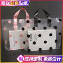 Gift bag / plastic bag White dot horizontal plate transparent, pink dot horizontal plate transparent, black dot horizontal plate transparent 50 Oversize 52 * 40 * 10cm