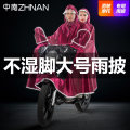 Poncho / raincoat polyester XXXXL adult 1 person thick Zhongnan (rain gear) Motorcycle / battery car poncho 1.2-1.6KG Zn single