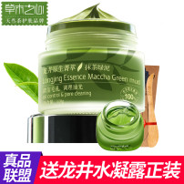 Facial mask The heart of vegetation Normal specification Repair and balance water and oil, clean skin, moisturize, control oil, exfoliate, and deeply clean no washed  The heart of plants and trees, Longjing original jingcui Matcha tea Oily and mixed skin 100g 2013 Cuilongjing green tea 36 months