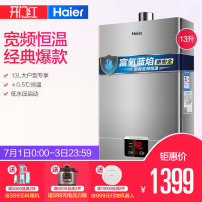 Gas water heater Haier / Haier second level Strong row natural gas Brushed gold Haier / Haier jsq25-13ut (...) It is forbidden to use without smoke exhaust pipe JSQ25-13UT(12T)