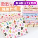 Fabric / fabric / handmade DIY fabric cotton Loose shear piece Cartoon animation printing and dyeing clothing Japan and South Korea Bean weaving 100%