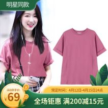 T-shirt Small, large Spring 2021 Short sleeve Crew neck easy Regular commute other 30% and below 18-24 years old Korean version youth Solid color Romantic