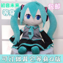 Animation Plush / pillow / cushion Plush Doll Over 3 years old VOCALOID Japan goods in stock currency Plush Miss boumaru