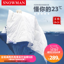 Down / duvet Down quilt 85% (including) - 90% (excluding) White duck down First Grade Snowman / snowman 150X210CM200X230cm polyester Air conditioning Quilt / summer cool quilt white Quilting other Cool feeling syxb16001-1 0.3kg