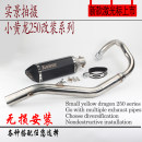 Motorcycle exhaust pipe Mopi Package 1 package 2 package 3 package 4 package 5 package 6 package 7 package 8 package 9 package 10 package 11 package 12 package 13 package 14 package 15 package 16 package 17 package 18 MP001 stainless steel