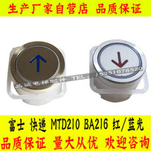 Other mechanical and electrical hardware Mtd210 red light blue light (please consult customer service before placing an order) single character chip Diameter 32.5mm (33mm is also acceptable) Mtd210 button Red, please consult for other specifications DC24 V, other specifications please consult