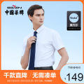 shirt Business gentleman Seven seven 38 39 40 41 42 43 44 routine Pointed collar (regular) Short sleeve standard Other leisure summer youth Business Casual 2021 Solid color Spring 2021 Pure e-commerce (online only)