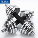 dumbbell Nationwide parcel mail (except Gansu, Hainan, Ningxia, Qinghai, Xinjiang, Tibet and Inner Mongolia) 10kg pair (5kg * 2) 15kg pair (7.5kg * 2) 20kg pair (10kg * 2) 30kg pair (15kg * 2) 40kg pair (20kg * 2) Constant power Electroplating dumbbell Practice arm muscles HDL010B male Winter 2016