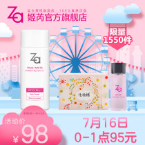 Sunscreen Za / Ji Rui Normal specification Moisturize and moisturize skin yes March 1, 2021 to March 31, 2021 Za / Jirui Xinhuan white and waterproof SPF30+ Sunscreen / Cream Any skin type All groups PA+++ whole body 50ml 2015 Guozhuang Tezi g20150272 May 60 months