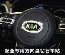 Car interior patches / stickers BOSPEED KX cross special, huanchi special, K2 special, Freddy special, K3 special, kaishen special, K4 special, K5 special, Kia kx3 special, Kia kx5 special, zhipao special, Kia kx7 special, Xiuer special Steering wheel drilling Steering wheel rhinestone