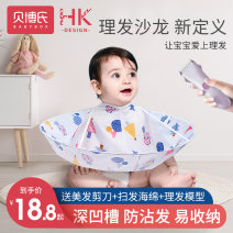 Hairdressing cloth Baby haircut Bib Baby Box Portable folding Freshmen 1 month 2 months 3 months 4 months 5 months 6 months 7 months 8 months 9 months 10 months 11 months 12 months 2 years 3 years 4 years 5 years old