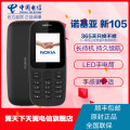 mobile phone Black blue 4MB Official standard Chinese Mainland Nokia / Nokia new 105 Single card single mode MT6261D 4MB Effective two thousand and seventeen trillion and eleven billion six hundred and six million nine hundred and eighty thousand four hundred and seventy-nine New 105