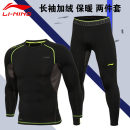Fitness clothes Ling / Li Ning male L M S XL XXL XXXL 4XL Moisture absorption and perspiration, quick drying, ventilation and super elasticity Yoga equipment fitness Tight fitting Long sleeves Spring of 2018 polyester fiber Waist length yes Bodybuilding