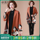 Middle aged and old women's wear Autumn 2020 Caramel with base coat Caramel without base coat green with base coat green without base coat light grey with base coat light grey without base coat XL XXL XXXL XXXXL fashion Knitwear / cardigan easy Two piece set Decor 40-49 years old Cardigan moderate