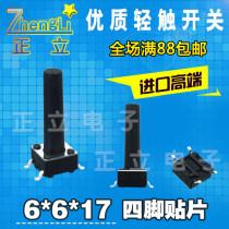 Tact Switch  Постоянно стоящий Черный (обычный) Медные ножки (импорт шрапнелей)