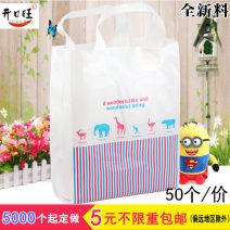 Gift bag / plastic bag Medium 32 + 8 * 40