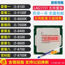 CPU Tablet powder 3.3GHz brand new Intel / Intel 14nm 1151 8600K Six core i5 8600k Set meal 1