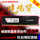 Memory Juhor / Jiuhe DDR4 Single brand new National joint guarantee 8GB Desktop 2400MHz DDR4 2400 2133 4G 8G 16G Army green sky blue chocolate orange light grey light green light yellow Dark Khaki dark grey dark purple 2017-01-01