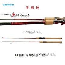 Fishing rod Shimano / SHIMANO four thousand and five hundred Over 2000 yuan Lu Yagan Japan 2702r-2 1752r-2 1703r-2 2752r-2 2651f-2 2701ff-2 2753rs-2 2652r-2 2751r-2 1701ff-2 1702r-2 17113r-2 1754r-2 1651f-2 1704r-2 1652r-2 1752