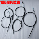 Motorcycle cable other Moo cattle Stay wire The throttle line is 96cm long, the mileage line is 80cm long, the speed line is 77cm long, the front brake line is 105cm long, and the clutch line is 102CM long