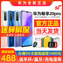 mobile phone null 64GB Official standard Chinese Mainland Double card and double standby 6GB 48 million Joint development section brand new 8.35mm 6.5 in 2020-06 Huawei / Huawei National joint guarantee Straight board 4000mAh Non removable battery Virtual QWERTY keyboard camera phone 2560x1536 3GP