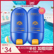 Sunscreen Ribecs / ibes Normal specification Whitening and sunscreen isolation yes 2021-01-20 to 2021-01-23 Ribecs / ibex whitening isolation SPF30 Sunscreen / Cream All skin types All groups PA+++ whole body 30g50g Whitening sunscreen SPF30 / PA+++ Guozhuang Tezi g20180014