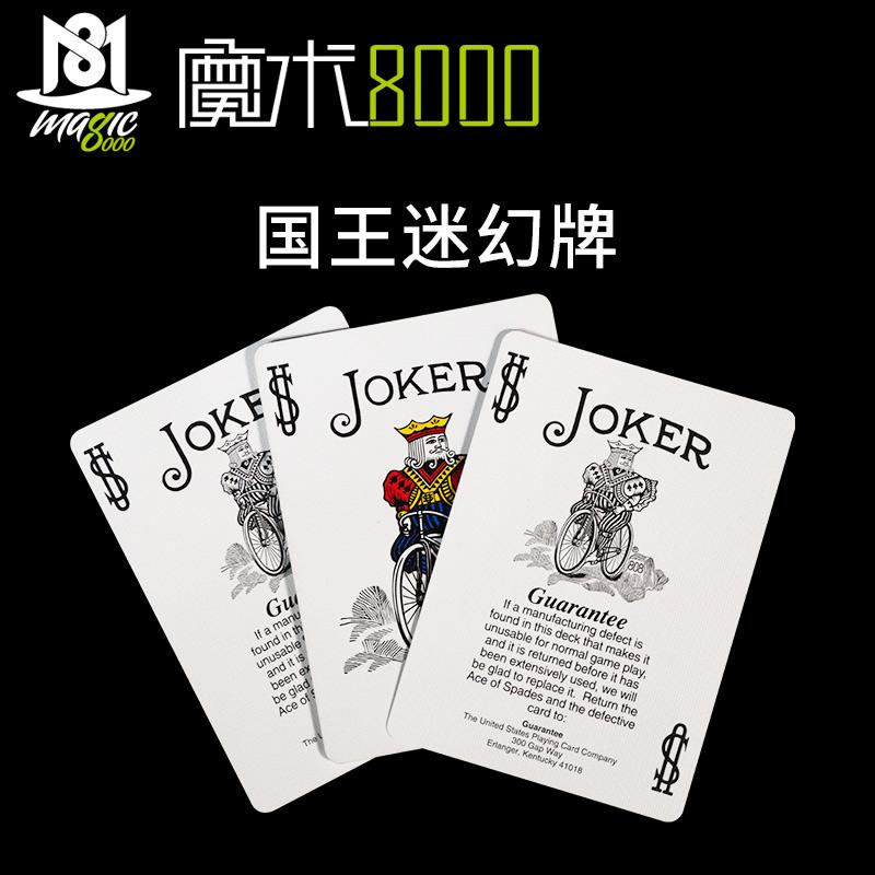 magic props  King's psychedelic deck poker One set (3 sheets) Magic 8000 Close range magic Yes