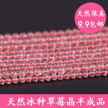 Other DIY accessories Loose beads Natural crystal / semi precious stone 10-19.99 yuan 5-5.5mm ice seed strawberry crystal 7mm ice seed strawberry crystal 8mm ice seed strawberry crystal 9-10mm ice seed strawberry crystal 6mm ice seed strawberry crystal 12mm ice seed strawberry crystal other