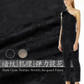 Fabric / fabric / handmade DIY fabric chemical fiber Black, army green, 1 piece for half meter, 2 pieces for one meter, no cutting for more than one meter Loose shear piece Solid color jacquard weave clothing Europe and America Jingxing cloth industry Stretch 1