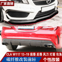 Surrounded by cars Cla Automobile modified parts carbon fibre Small encirclement Side skirt tail other Anterior lip + posterior lip Benz
