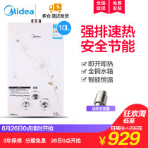 Gas water heater Midea / Midea second level Strong row natural gas white Midea / Midea jsq20-10qf3 It is forbidden to use without smoke exhaust pipe JSQ20-10QF3