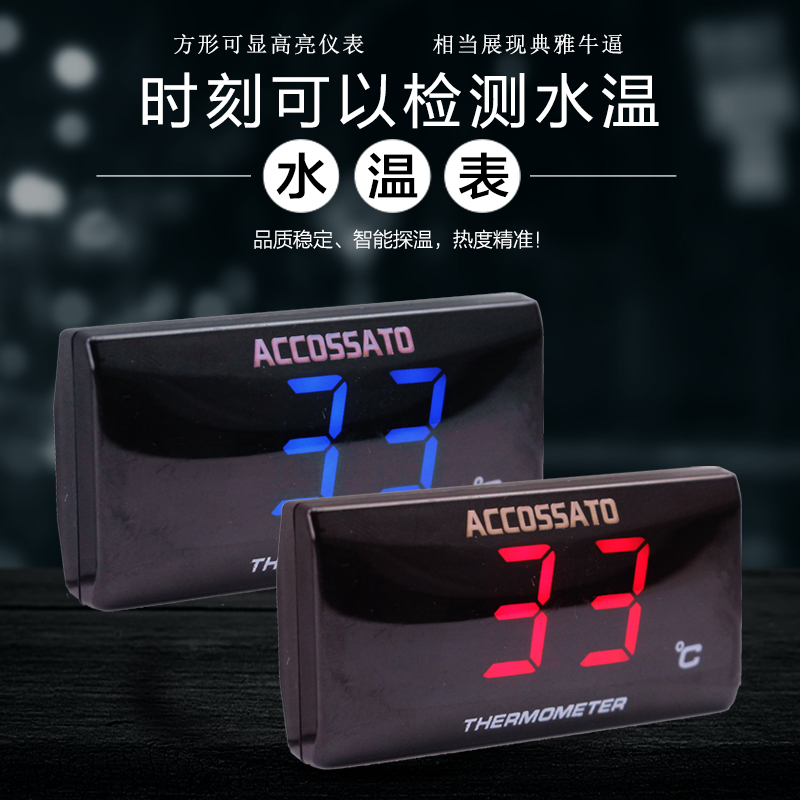 Cap accessories Red with bracket blue with bracket red blue Accossato / Kawasaki Water temperature gauge