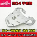 Motorcycle tail Qunwei Black plate high carbon steel 304 stainless steel plate shelf