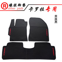 Special car foot pad intense Five seats only other rubber 51% (inclusive) - 60% (inclusive) Thousands of beautiful Toyota RAV4 corolla new Camry corolla special rubber foot pad Toyota Hyatt Regency Land Cruiser Ramada