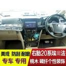 Car interior patches / stickers Mahogany ELFA 52 pieces -- spade 52 pieces -- carbon fiber 02 Suit Kit plastic cement