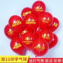 balloon circular printing Standard color Other / other 10 inches Jubilation See description 1 a living room