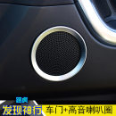 Car interior patches / stickers Super success Tweeter ring (2 pieces) door sound ring (4 pieces) tweeter + door sound ring (6 pieces) 01
