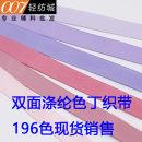 Ribbon / ribbon / cloth ribbon 007 Textile City A16