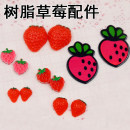 Other DIY accessories Other accessories other 0.01-0.99 yuan Pink sandwich strawberry red sandwich strawberry large strawberry medium strawberry small strawberry brand new Fresh out of the oven Corner Secrets