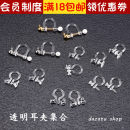 Other DIY accessories Other accessories other 0.01-0.99 yuan 3mm water drill bracket vertical hanging 5mm plane with a hole 0.9mm hole a needle a hole a bead a round bead vertical hanging pearl with a hanging white K color spiral clip pearl with a hanging gold spiral clip brand new The latest