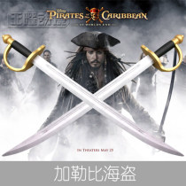 Cosplay accessories Equipment / weapons goods in stock Tian Yao One pirate sword, two pirate swords, one Western sword, two western Swords