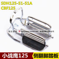 Motorcycle pedal Left and right pedals, left and right pedals with rollover sundiro