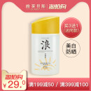 Sunscreen Elarest / alebes Normal specification Modify skin color, whitening, oil control, sunscreen, repair, refreshing, sunscreen, isolation yes May 2, 2020 to April 30, 2021 Elabest / alebes small wave bottle Sunscreen / Cream All groups PA++ whole body 60ml Guozhuang Tezi g20160508 36 months